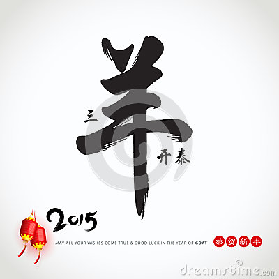 Free Chinese Year Of Goat Design Royalty Free Stock Photo - 45549635