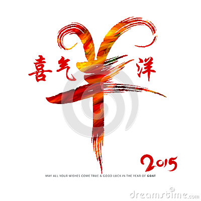 Free Chinese Year Of Goat Design Royalty Free Stock Photography - 45549697