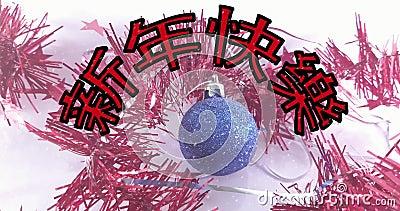 Chinesisch Happy New Year Video 4k, Glückwunsch Schnee auf festlichem Hintergrund Winteranimation, Text stock video
