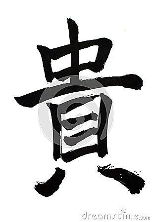 ritual monterrey tatuajes. información sobre arte y cultura china, tatuajes chinos y mucho más …