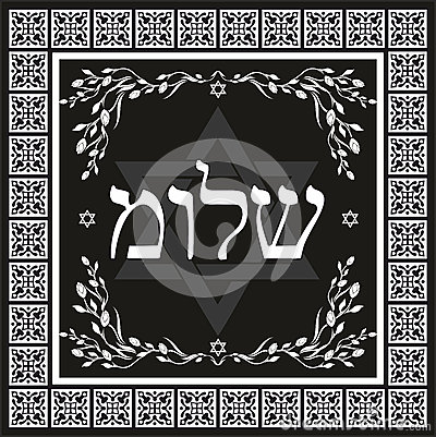 Classic Shalom hebrew design - jewish greeting