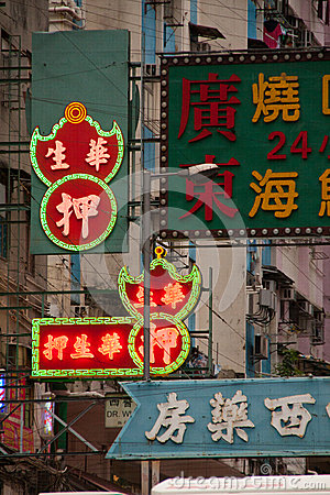 Colorful Ads in Hong Kong Editorial Photography