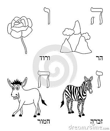 Coloring Hebrew Alphabet [2]