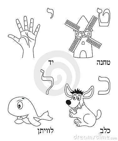 Coloring Hebrew Alphabet [3]