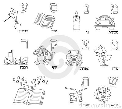 Aleph Bet Coloring Pages - Coloring Pages Kids 2019 | 358x400