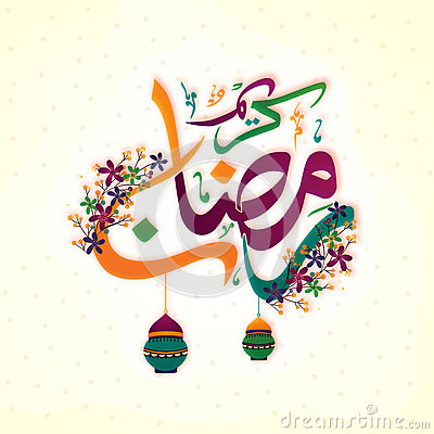 Colourful Arabic text for Ramadan Kareem. Stock Photo
