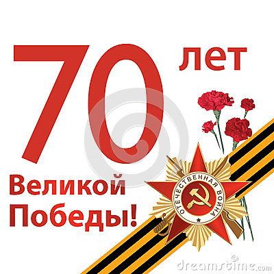 Free Congratulation On Victory Day Royalty Free Stock Photo - 52332025