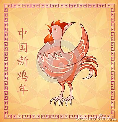coq en tant que signe chinois d 39 animal de zodiaque illustration de vecteur image 69992108. Black Bedroom Furniture Sets. Home Design Ideas