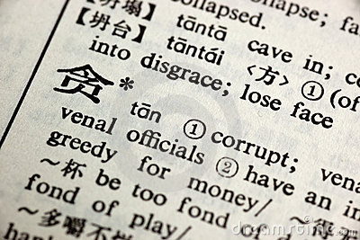 Corrupt written in Chinese