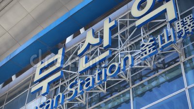 Das Zeichen des Busan-Bahnhofs, Busan, Südkorea stock footage