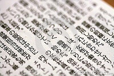 Depth of field on Japanese newspaper