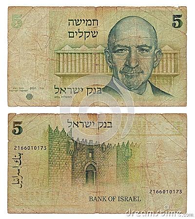 Israélien discontinué note de 5 shekels
