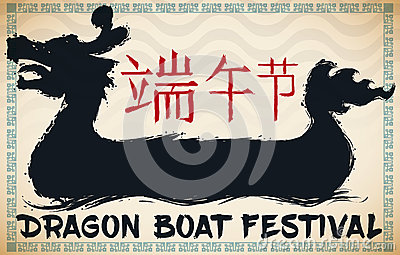 Dragon Boat Silhouette in Brushstroke Style for Duanwu Festival, Vector Illustration Vector Illustration