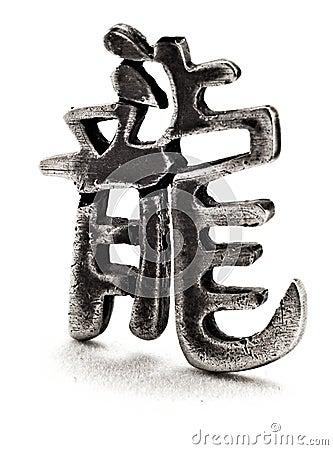 Dragon hieroglyph