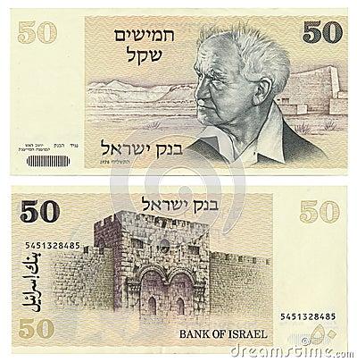 Discontinued izraelita 50 sykli/lów pieniądze notatka