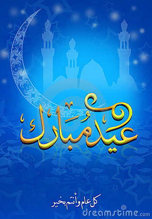 Eid Mubarak Stock Photo - Image: 10568510