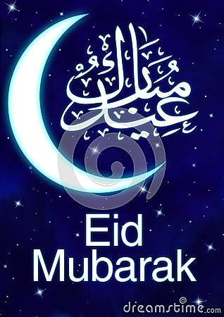 Free Eid Mubarak Stock Image - 6507211