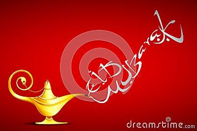 Eid Mubarak from Aladdin Genie Lamp