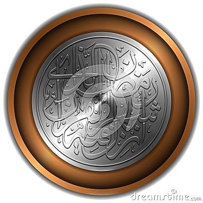 Embossed Islamic Calligraphy