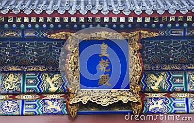 Emperor s Hall Temple of Heaven Beijing China