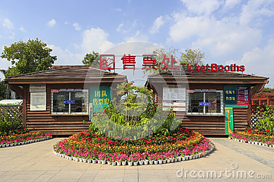 Entrance to yuanboyuan park Editorial Stock Photo