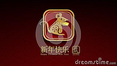 2020 Feliz Año Nuevo chino Traducción de la tipografía rata diseño de personajes dorados para fiestas tradicionales Saludos stock de ilustración