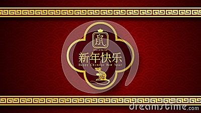 2020 Feliz Año Nuevo chino Traducción de la tipografía rata diseño de personajes dorados para fiestas tradicionales Saludos ilustración del vector