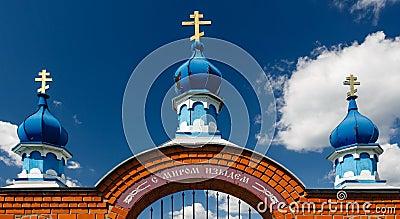Fence of orthodox church