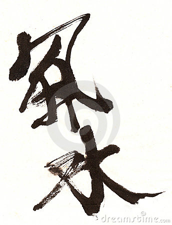 Free Feng Shui Chinese Stylish Calligraphy Stock Photography - 3194432