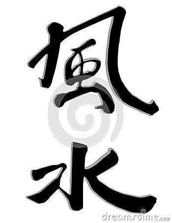 Feng Shui / Vector