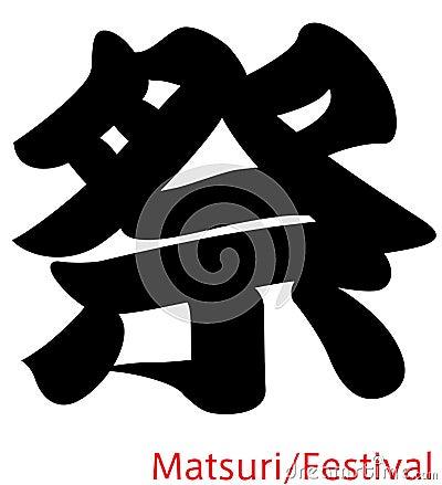 Festival / Japanese kanji