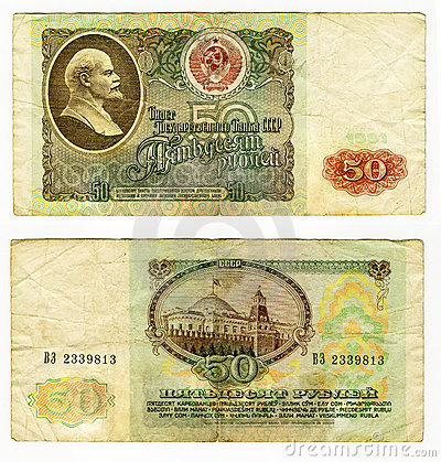 Fifty soviet roubles, 1991