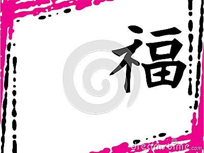 Fond lumineux de kanji