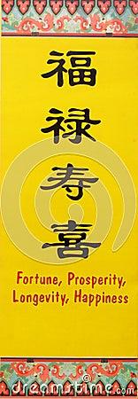?Fortuna, prosperidad, longevidad, interdicción china del Año Nuevo de la felicidad?