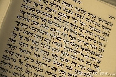 Fragment of Hebrew Bible