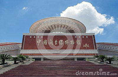Fujian-Taiwan Kinship Museum Editorial Stock Photo