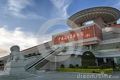 Fujian-Taiwan Kinship Museum Editorial Stock Image