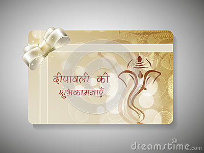 Gift card for Deepawali or Diwali