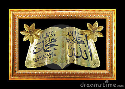 Gold frame and islamic writing
