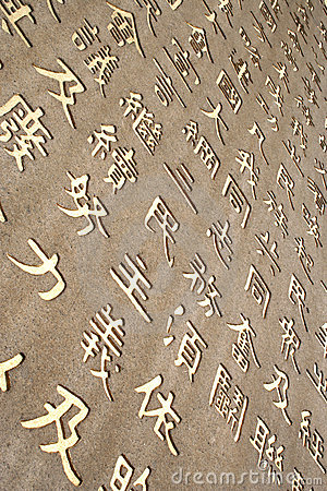 Golden Chinese Characters Carved On Stone Wall Stock Images - Image: 365614