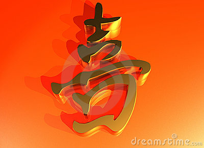 Golden chinese Happiness character on red backgrou