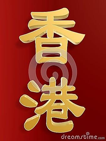 Golden Hong Kong in chinese
