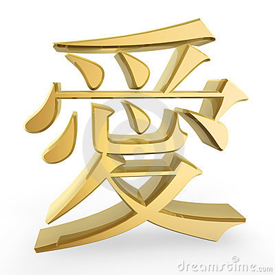 Golden love chinese character