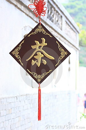 Golden signboard of Chinese character tea