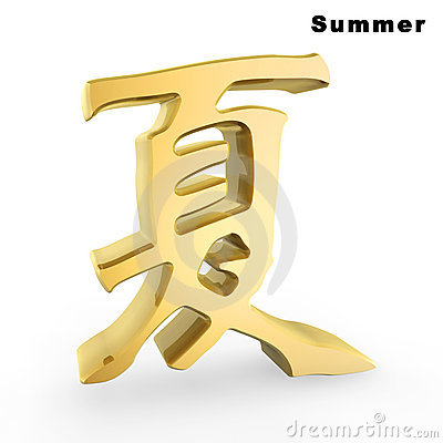 Golden summer chinese character