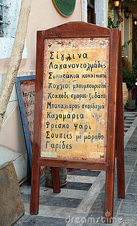 Greek language restaurant sign