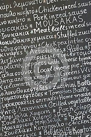 Greek tavern menu