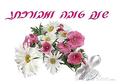 Greeting card of the Jewish New Year