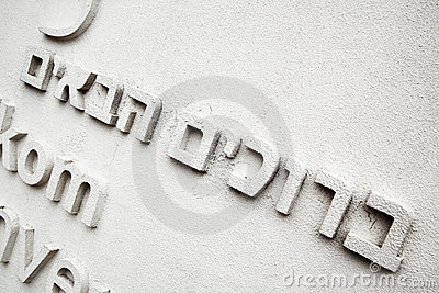Greeting in Hebrew