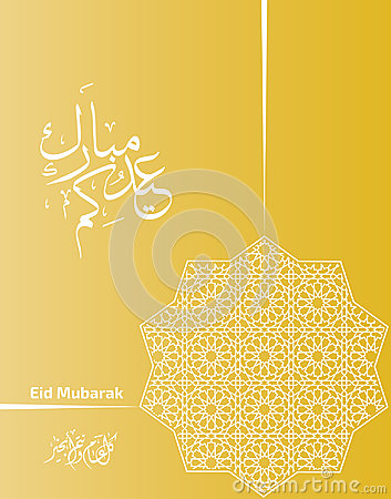 Free Greetings Card  On The Occasion Of Eid Al-Fitr To The Muslims Stock Photography - 94565452